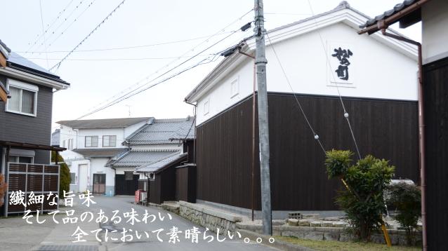 松の司 松瀬酒造 滋賀県